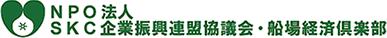 NPO法人 SKC企業振興連盟協議会・船場経済倶楽部